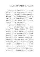 """""""肃清赵正永流毒和以案促改""""学习发言材料"""