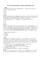 2020年山东省枣庄市事业单位招聘考试《公共基础知识》真题库及答案解析1000题