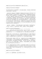 2020北京公共安全开学第一课直播心得体会作文600字范文5篇
