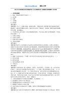 2020年云南省事业单位招聘考试《公共基础知识》真题库及答案解析1000题