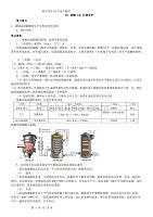 高考考点完全解读+练习+附标准答案20、硫酸工业环境保护