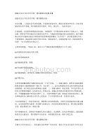 2020北京公共安全开学第一课直播观后感【5篇】
