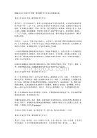2020北京公共安全开学第一课直播小学生作文心得精选5篇