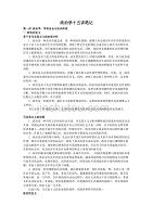 政治学十五讲(燕继荣)考研笔记.doc