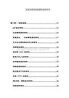 水质分析实验监测作业指导书