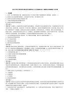 2020年四川省阿坝州事业单位招聘考试《公共基础知识》真题库及答案解析1000题