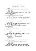高考英语一轮作业课时跟踪检测54 试题解析
