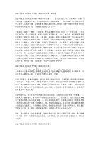 2020年北京公共安全开学第一课直播观后感5篇精选