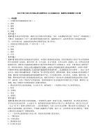 2020年四川省达州市事业单位招聘考试《公共基础知识》真题库及答案解析1000题