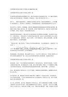 共和国勋章钟南山疫情斗争事迹心得2020精选五篇