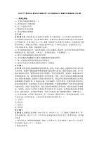 2020年宁夏自治区事业单位招聘考试《公共基础知识》真题库及答案解析1000题