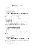 高考英语一轮作业课时跟踪检测23 试题解析