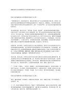 2020防控人民英雄钟南山共和国勋章事迹学习心得五篇