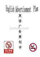 《英语广告策划书》