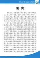 有限空间作业安全知识手册 (1)