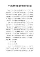 学习党章对照检查材料(市委常委会)