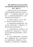 2021【国家开放大学电大专科《商业银行经营管理》2028期末试题及答案(试卷号:2047)】