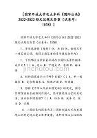 [国家开放大学电大本科《国际公法》2022-2023期末试题及答案(试卷号:1018)]