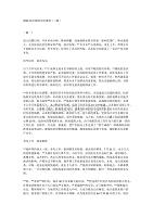 2020抗洪抢险先进事迹(三篇)