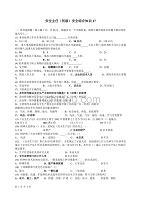 安全主任考试题及答案