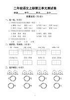小学语文部编版二年级上册第三单元测试卷