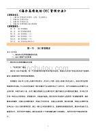 中层管理干部训练教材:中国式执行--海尔OEC管理