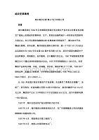 """组织变革案例:海尔兼并合肥""""黄山""""电子有限公司"""