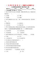 通关答案-福建师范大学2020年8月课程考试《计算机组成原理》期末试卷555