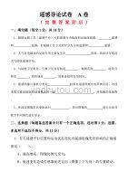 通关答案-福建师范大学2020年8月课程考试《遥感导论》作业考核试题11114444