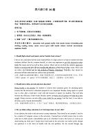 四六级英语口语 30题(精编)