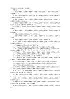 (政法干警)民法学dafa—附答案