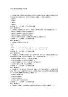 2020中华人民共和国民法典学习习题