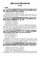 初中道德与法治(民法典).中考重点词练习题