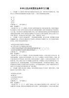 中华人民共和国民法典学习习题