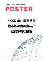 【精编】XXXX-年中国五谷杂粮市场深度调查与产业竞争现状报告
