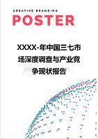 【精编】XXXX-年中国三七市场深度调查与产业竞争现状报告