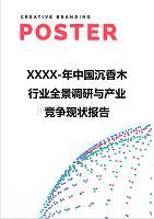 【精编】XXXX-年中国沉香木行业全景调研与产业竞争现状报告