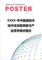 【精编】XXXX-年中国通信天线市场深度调查与产业竞争现状报告