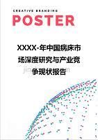 【精编】XXXX-年中国病床市场深度研究与产业竞争现状报告