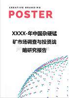 【精编】XXXX-年中国杂硬锰矿市场调查与投资战略研究报告