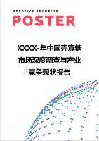 【精编】XXXX-年中国壳寡糖市场深度调查与产业竞争现状报告