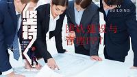 企业团队建设与管理课件.