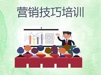 企业营销技巧培训课件.