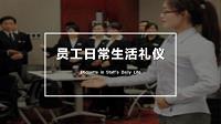 企业管理培训课件员工日常生活礼仪培训.