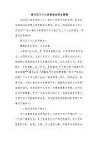 银行员工个人述职报告范文集锦