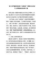 """2020赵正永严重违法违纪案""""以案促改""""专题民主生活会个人对照检查发言材料3篇"""