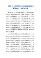 2020某集团领导全面肃清赵正永严重违纪违法案以案促改专题民主生活会个人剖析材料2篇