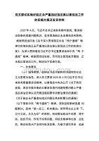 2020党支部切实做好赵正永严重违纪违法案以案促改工作的实施方案及发言材料