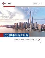 2018年中国商业报告-中欧商学院-201808