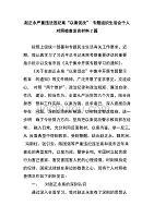 """2020赵正永严重违法违纪案""""以案促改"""" 专题组织生活会个人对照检查发言材料2篇"""